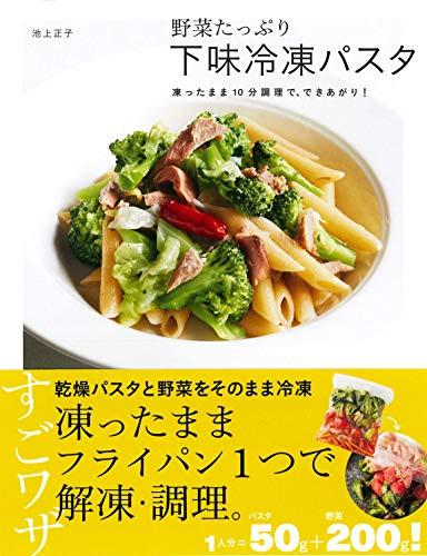 野菜たっぷり! 下味冷凍パスタ