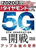 週刊ダイヤモンド 2019年 3/23 号 [雑誌] (5G開戦 アップル後の世界)
