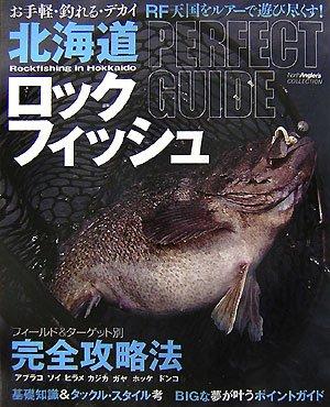 北海道ロックフィッシュ―お手軽・釣れる・デカイ RF天国をルアーで遊び尽くす! (North Angler's COLLECTION)