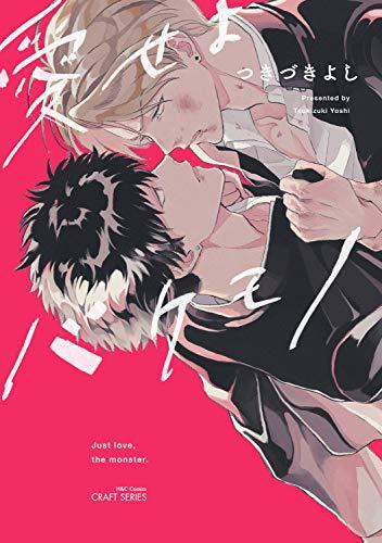 愛せよバケモノ (H&C Comics CRAFTシリーズ)