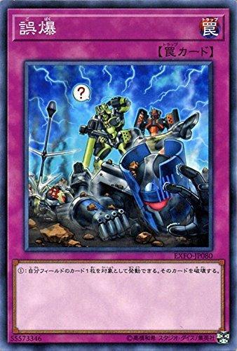 誤爆 ノーマルレア 遊戯王 エクストリーム・フォース exfo-jp080