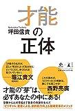 才能の正体 (NewsPicks Book)