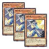 【 3枚セット 】遊戯王 日本語版 SD32-JP011 White Dragon Wyverburster 輝白竜 ワイバースター (ノーマル)