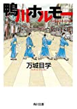 鴨川ホルモー 「鴨川ホルモー」シリーズ (角川文庫)