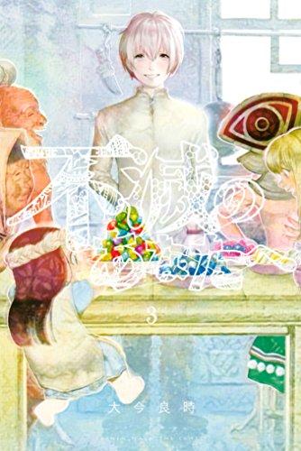 不滅のあなたへ(3) (週刊少年マガジンコミックス)