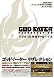 バンダイナムコエンターテインメント公式攻略本 GOD EATER RESURRECTION PS4/PSVita対応版 アラガミ&神機アーカイブス (Vジャンプブックス(書籍))