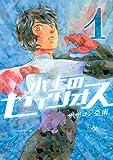 氷上のセイリオス(1) (モーニングコミックス)