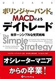 ボリンジャーバンドとMACDによるデイトレード ──世界一シンプルな売買戦略 (ウィザードブックシリーズ)