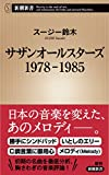 サザンオールスターズ 1978-1985 (新潮新書)