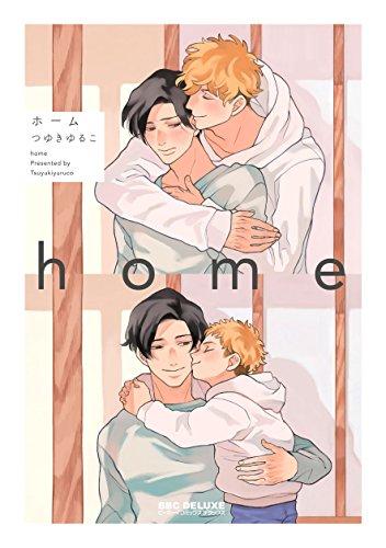 home (ビーボーイコミックスデラックス)