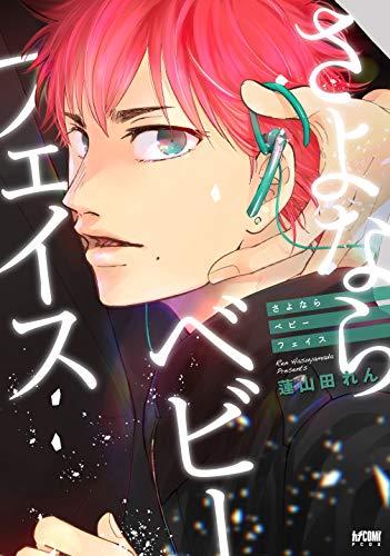 さよならベビーフェイス (プリンセス・コミックスDX カチCOMI)