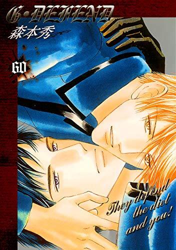 新装版G・DEFEND(60) (冬水社・ラキッシュコミックス)