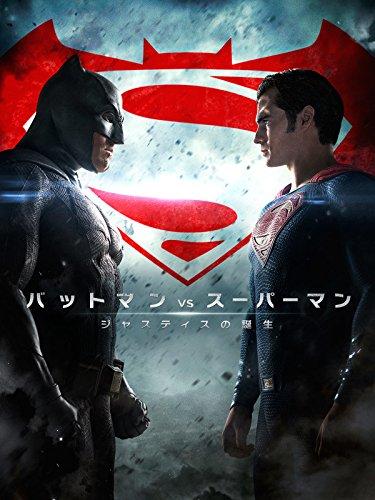 バットマン vs スーパーマン ジャスティスの誕生(字幕版)