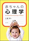 赤ちゃんの心理学