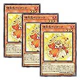【 3枚セット 】遊戯王 日本語版 DBSW-JP032 晴天気ベンガーラ (ノーマル)