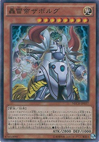 遊戯王 NECH-JP037-SR 《轟雷帝ザボルグ》 Super