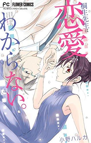 桐生先生は恋愛がわからない。(4) (フラワーコミックス)
