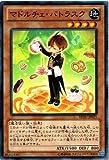 遊戯王 REDU-JP025-N 《マドルチェ・バトラスク》 Normal
