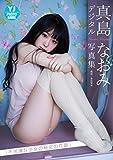 【デジタル限定 YJ PHOTO BOOK】真島なおみ写真集「不思議な少女の秘密の花園」