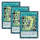 【 3枚セット 】遊戯王 日本語版 SPHR-JP036 PSYフレーム・サーキット (ノーマル)