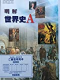 明解 世界史A 文部科学省検定済教科書 (46/帝国/世A/305)