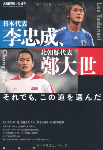 日本代表・李忠成、北朝鮮代表・鄭大世~それでも、この道を選んだ