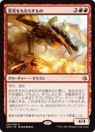 【シングルカード】AKH)[JPN]栄光をもたらすもの/赤/R/134/269