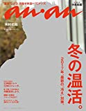 anan (アンアン) 2017/01/11[冬の温活] -
