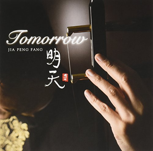 明天~Tomorrow