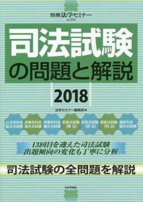 司法試験の問題と解説2018  (別冊法学セミナー no.254)