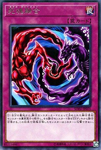 遊戯王カード 死魂融合(レア) ソウル・フュージョン(SOFU) | ネクロ・フージョン 通常魔法 レア