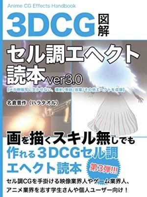 3DCGセル調エヘクト読本ver3.0 3DCGセル調エヘクト読本