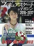 フィギュアスケートマガジン 2016ー2017