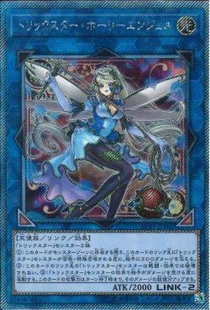 【シングルカード】LVB1)トリックスター・ホーリーエンジェル/リンク/EXシークレット/LVB1-JPS02