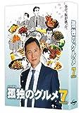 孤独のグルメ Season7 DVD-BOX