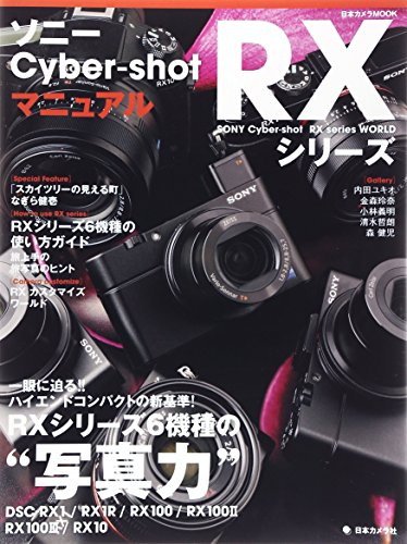 """ソニー Cyber-shot RXシリーズ マニュアル―一眼に迫る! ! ハイエンドコンパクトの新基準! RXシリーズ6機種の""""写真力"""