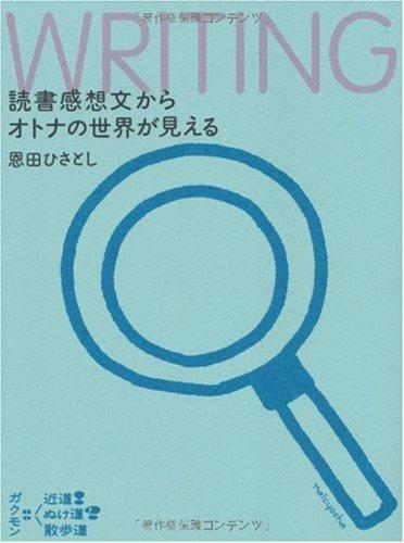 読書感想文からオトナの世界が見える (ガクモンno近道!ぬけ道?散歩道)