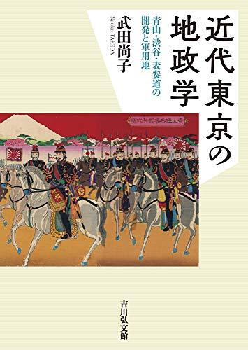 近代東京の地政学: 青山・渋谷・表参道の開発と軍用地