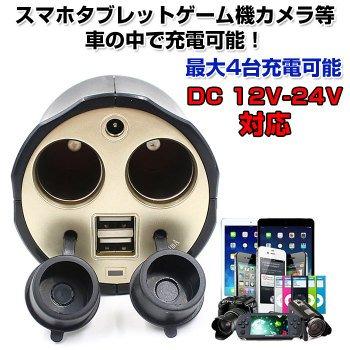 車載用 カップタイプ 充電器 シガーソケット×2 12V-24V対応 USB×2 デュアル充電器 カーチャージャー 【カー用品】 並行輸入品