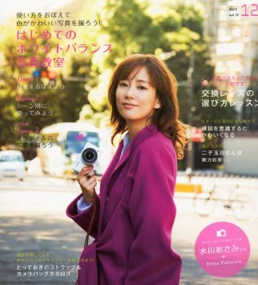 女子カメラ 2011年 12月号 [雑誌]