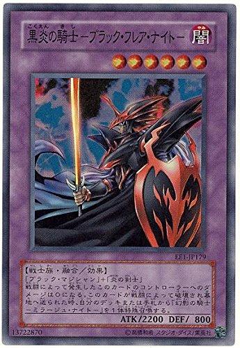 遊戯王OCG 黒炎の騎士-ブラック・フレア・ナイト- スーパーレア EE1-JP179-SR