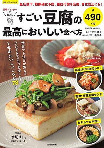 すごい豆腐の最高においしい食べ方 (サクラムック 楽LIFEシリーズ)