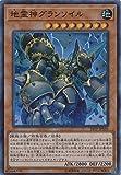 遊戯王/トーナメントパック2018 Vol.1 18TP-JP101【スーパー】 地霊神グランソイル