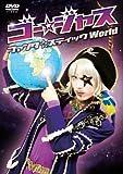 ゴー☆ジャス ファンタ☆スティックWorld [DVD]
