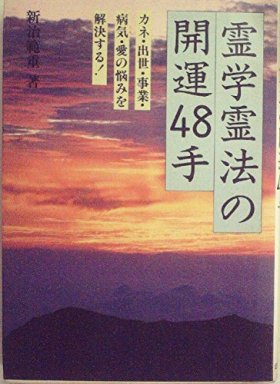 霊学霊法の開運48手 (1983年)