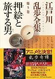 押絵と旅する男~江戸川乱歩全集第5巻~ (光文社文庫)
