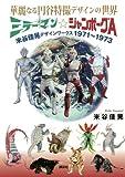 華麗なる円谷特撮デザインの世界 ミラーマン☆ジャンボーグA 米谷佳晃デザインワークス 1971~1973