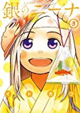 銀のニーナ : 3 (アクションコミックス)