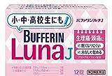 【第2類医薬品】バファリンルナJ 生理痛・頭痛に 12錠
