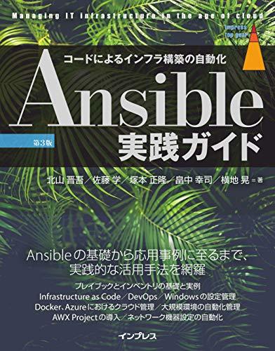 Ansible実践ガイド 第3版 (impress top gear)